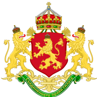 State_Achievement_of_Bulgaria_1908-1946